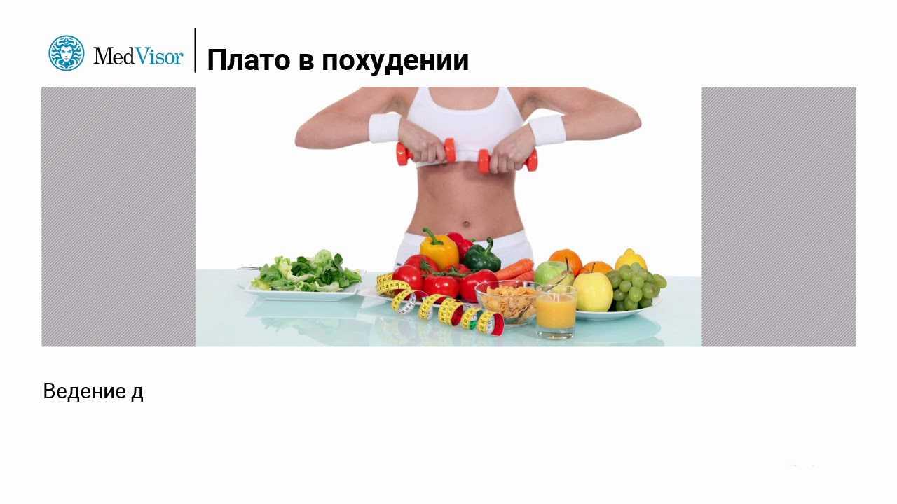 Эффект плато при похудении: сколько длится и как его преодолеть?