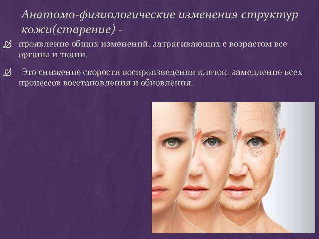 6 типов старения лица - как вы будете стареть?
