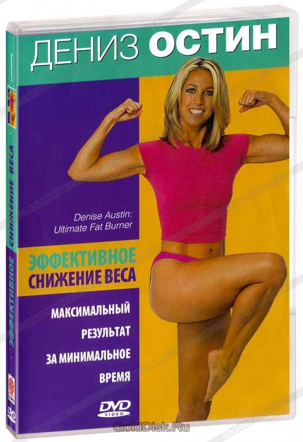 """Программа """"быстрая потеря веса"""" от дениз остин: худей без забот!"""