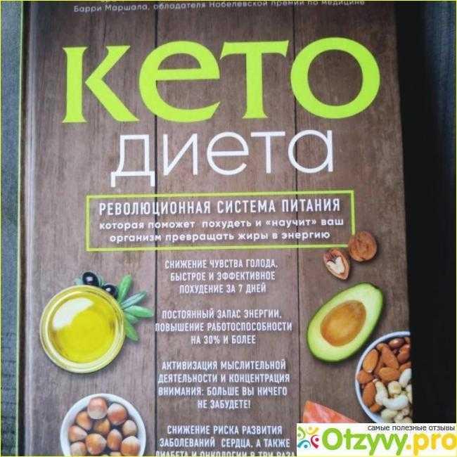 """Кетогенная диета для похудения, """"сушки"""" тела и.. против рака"""
