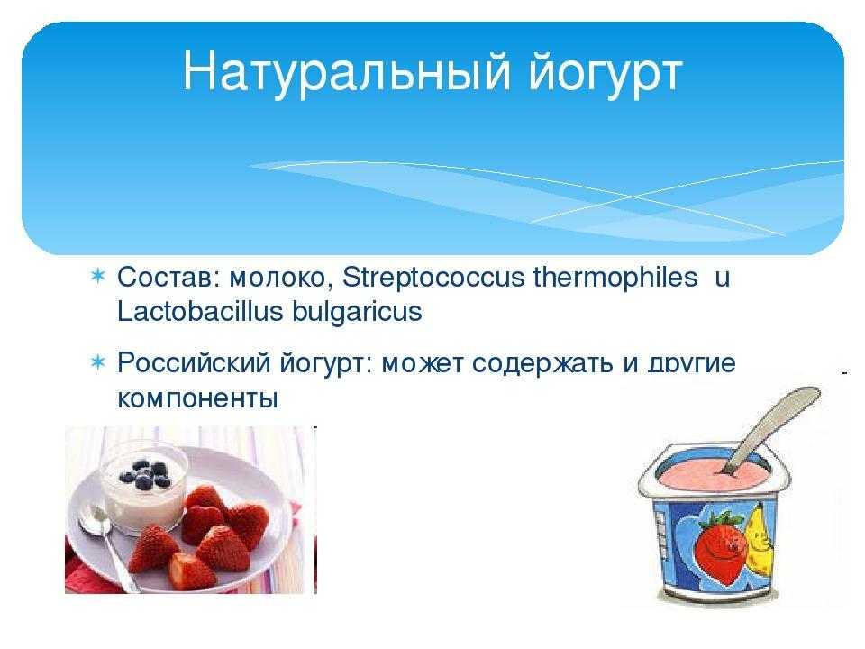 Йогурт: польза и вред