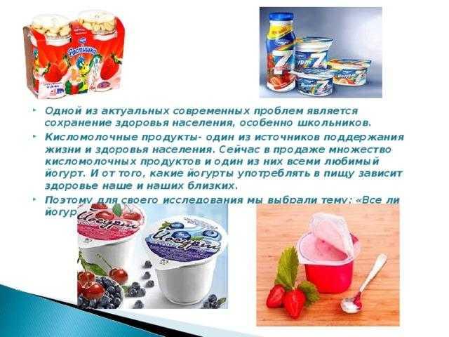 Йогурт польза и вред. йогурты: польза или вред!   здоровое питание