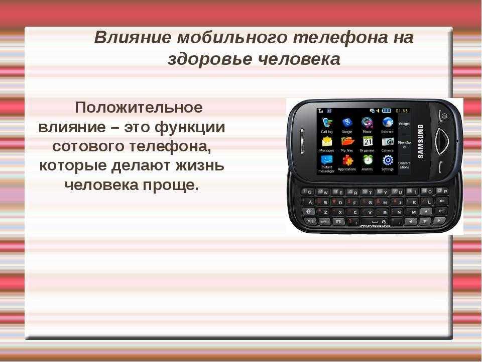 Влияние мобильного телефона на здоровье человека