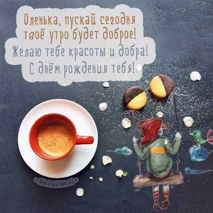 Доброе утро необычные ⋆ мегапозитив ⋆ пожелания на каждый день